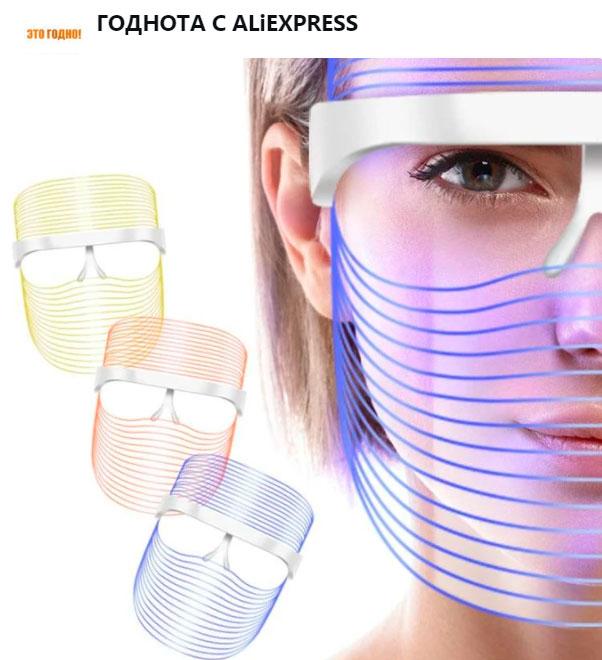 Led маска для омоложения лица