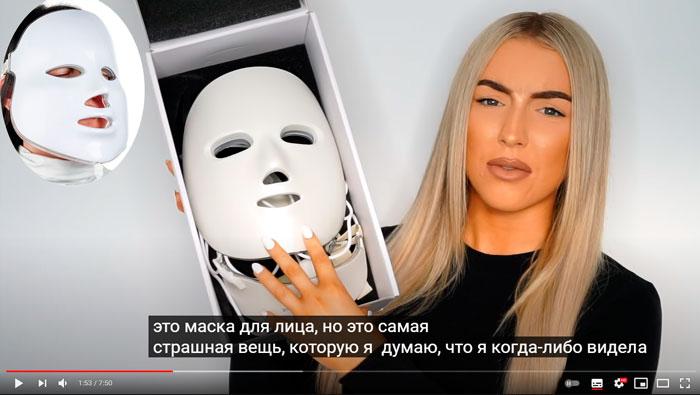 страшная лед маска для лица